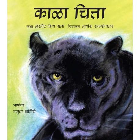 Black Panther/Kaala Chittha (Marathi)