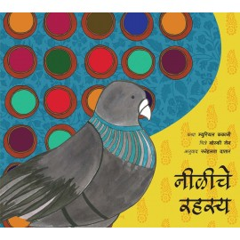 The Mystery Of Blue/Neelichey Rahashya (Marathi)