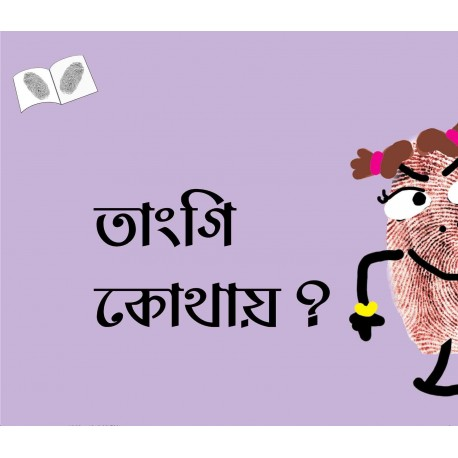 Where Is Thangi?/Thangi Kothaay? (Bengali)