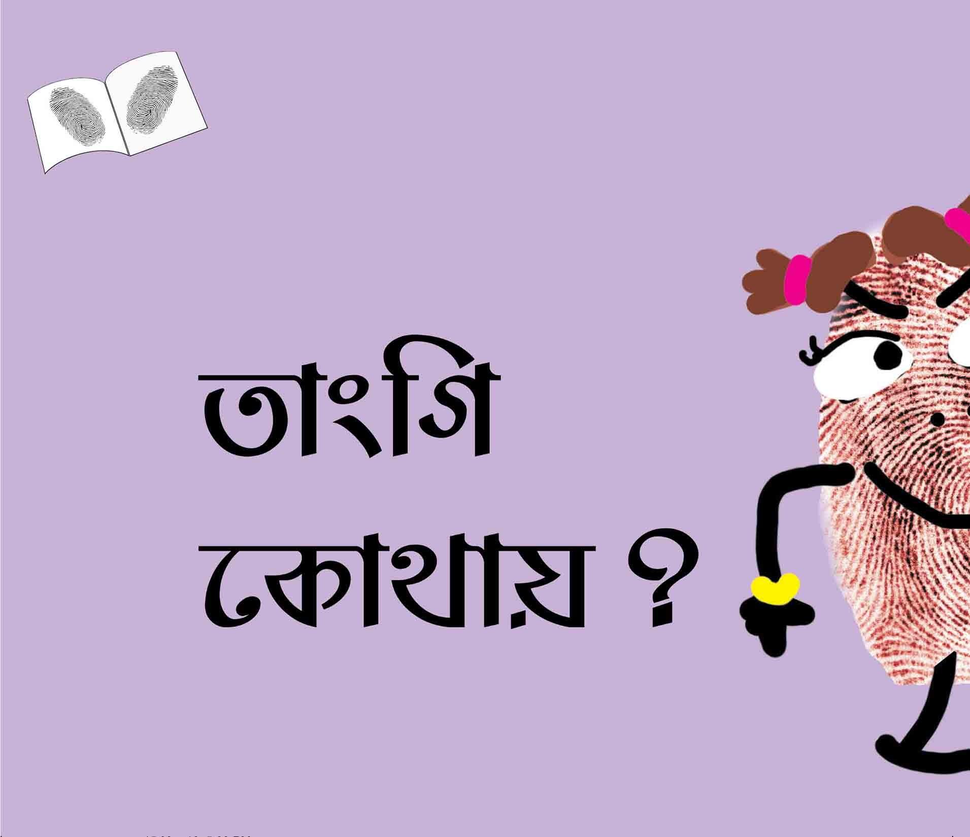 Where Is Thangi?/Thangi Kothaay? (Bengali)