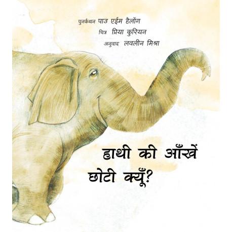 Why the Elephant Has Tiny Eyes/Haathi Ki Aankhen Chhotee Kyun? (Hindi)