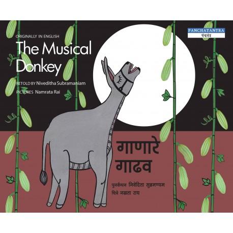 The Musical Donkey/Gaanaarey Gadhav (English-Marathi)