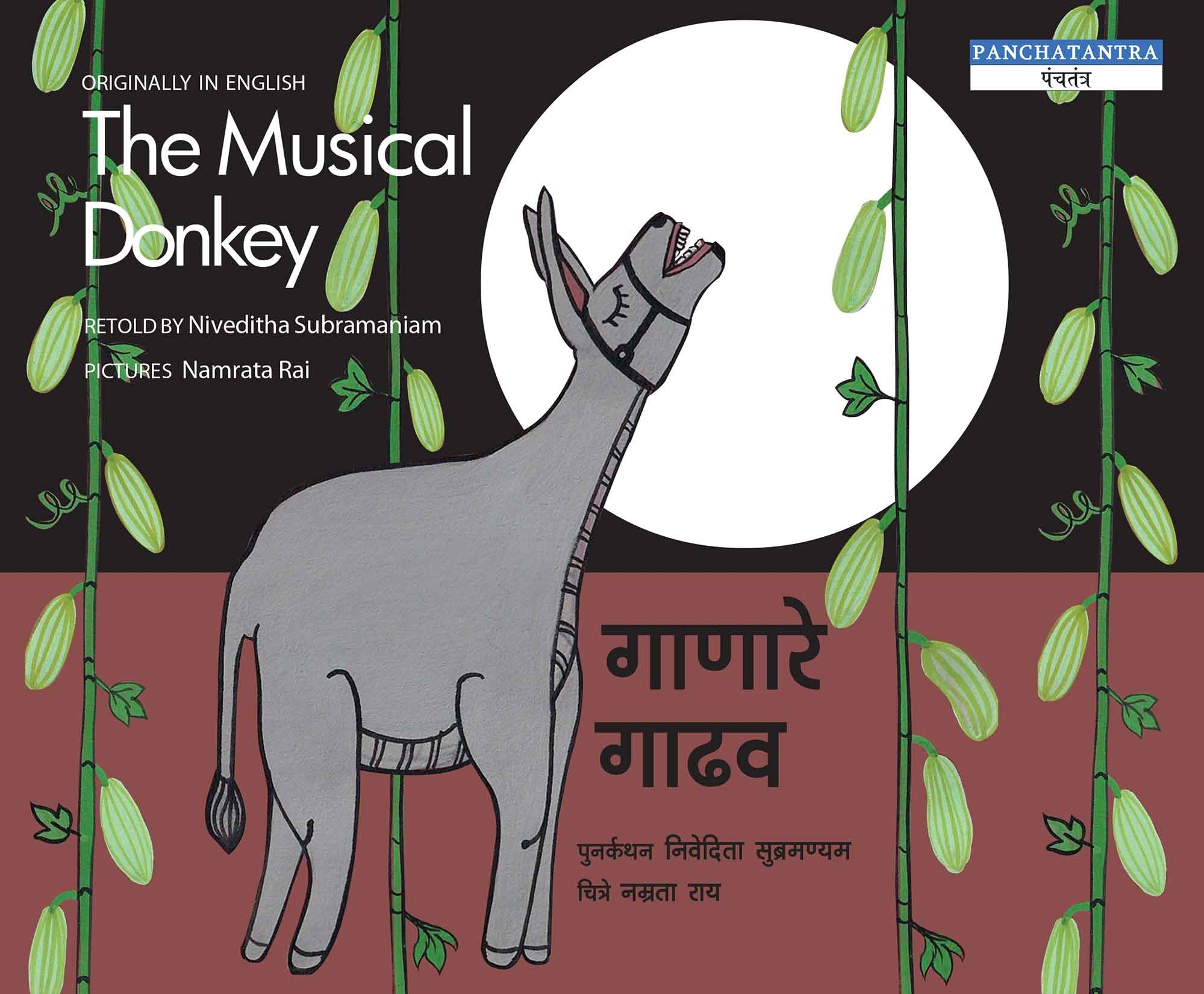 The Musical Donkey/Gaanaarey Gadhav (English-Marathi)