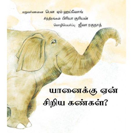 Why the Elephant Has Tiny Eyes/Yaanaikku Yaen Siriya Kanngal? (Tamil)