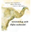 Why the Elephant Has Tiny Eyes/Yaanaikku Yaen Siriya Kanngal? (Tamil)