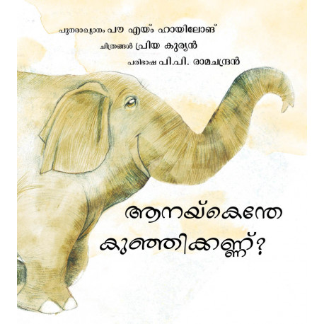 Why the Elephant Has Tiny Eyes/Aanekendhe Kunjikannu? (Malayalam)