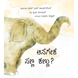 Why the Elephant Has Tiny Eyes/Aanegeke Sanna Kannu? (Kannada)