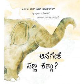 Why the Elephant Has Tiny Eyes/Aanegeke Sanna Kannu? (Kannada)
