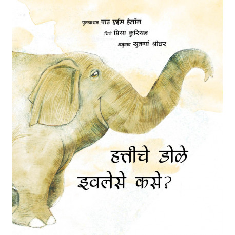 Why the Elephant Has Tiny Eyes/Hathichey Doley Ivleysey Kasey? (Marathi)