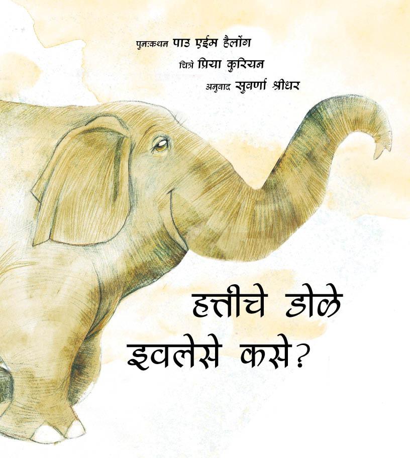Why the Elephant Has Tiny Eyes/Hathichey Doley Ivleysey Kasey? (Marathi)