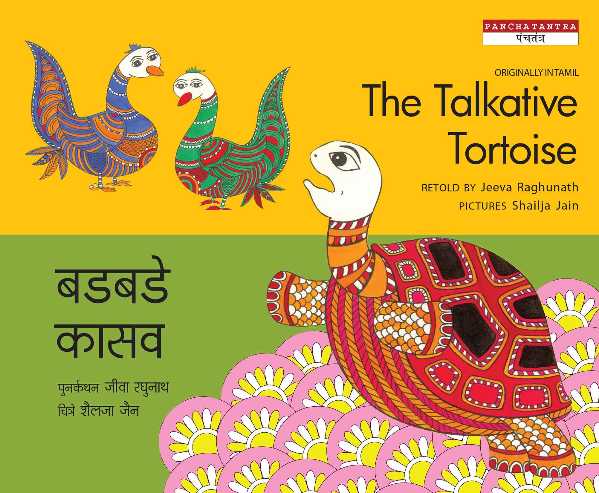The Talkative Tortoise/Badbadey Kasav (English-Marathi)