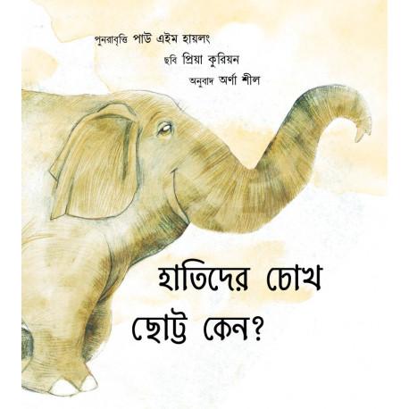 Why the Elephant Has Tiny Eyes/Hatider Chokh Chotto Kyano?(Bengali)