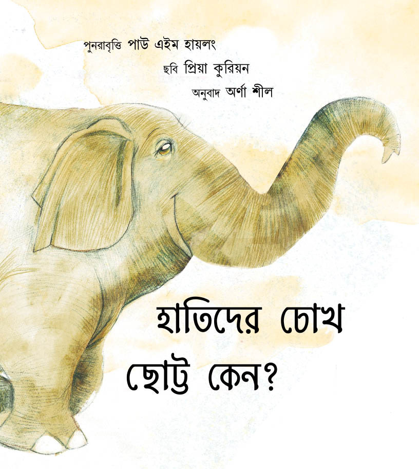 Why the Elephant Has Tiny Eyes/Hatider Chokh Chotto Kyano?(Bengali)