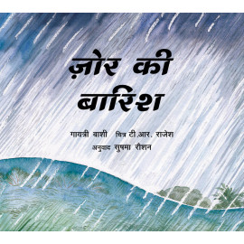 Big Rain/Zor ki Baarish (Hindi)