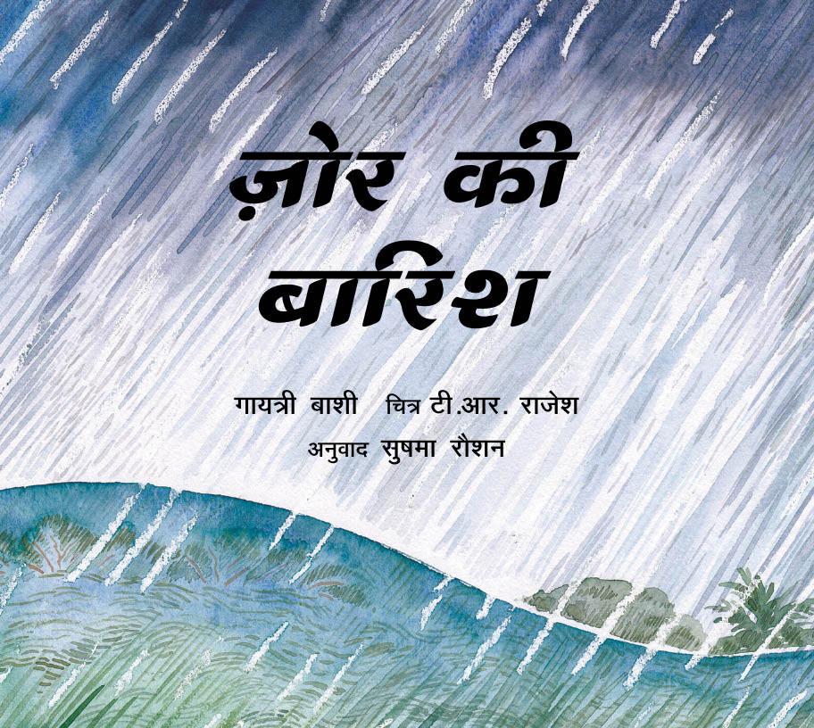 Big Rain/Zor ki Baarish (Hindi)