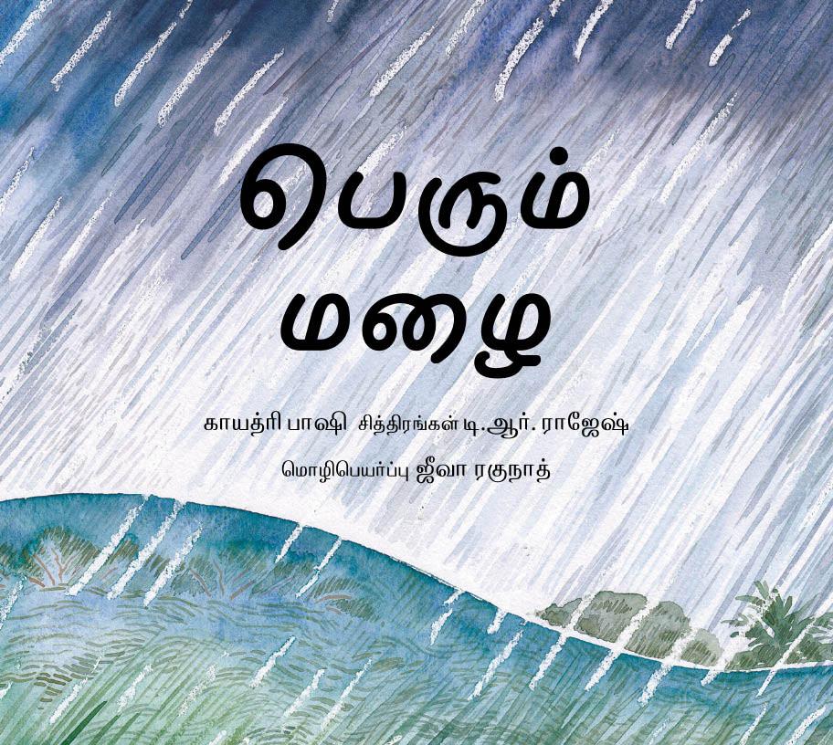 Big Rain/Perum Mazhai (Tamil)