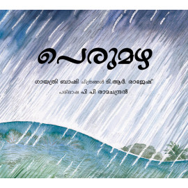 Big Rain/Perumazha (Malayalam)