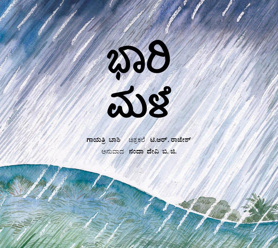 Big Rain/Bhaari Male (Kannada)