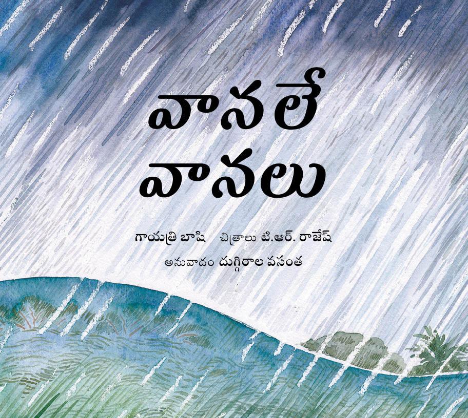 Big Rain/Waanalee Waanalu (Telugu)