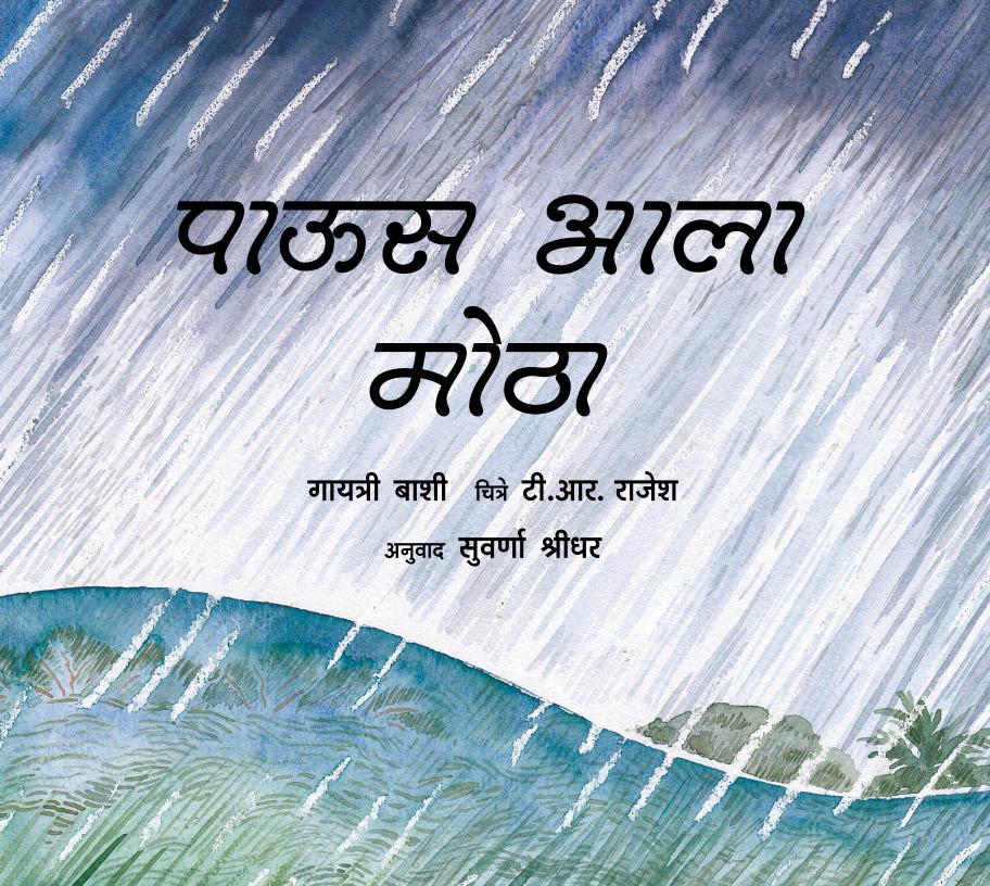 Big Rain/Paaoos Aalaa Moththaa (Marathi)