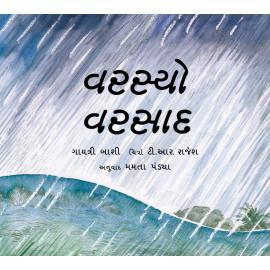Big Rain/Varsyo Varsaad (Gujarati)