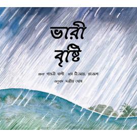 Big Rain/Bhaari Brishti (Bengali)