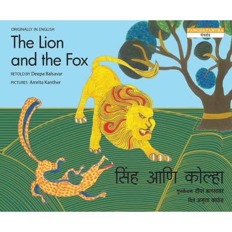The Lion And The Fox/Sinh Aani Kolha (English-Marathi)