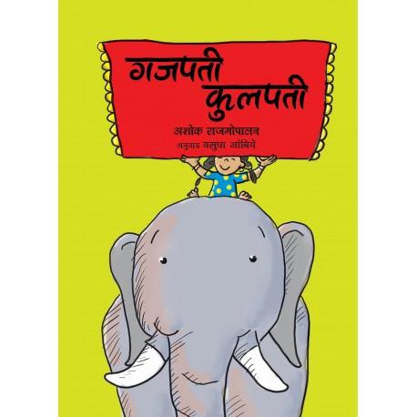 Gajapati Kulapati (Marathi)