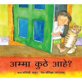 Where Is Amma?/Amma Kutthe Aahe (Marathi)