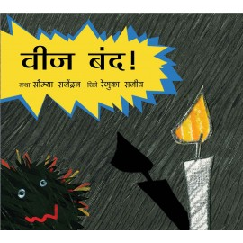 Power Cut/Veej Bandh! (Marathi)