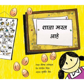 School Is Cool/School Mast Ahe (Marathi)