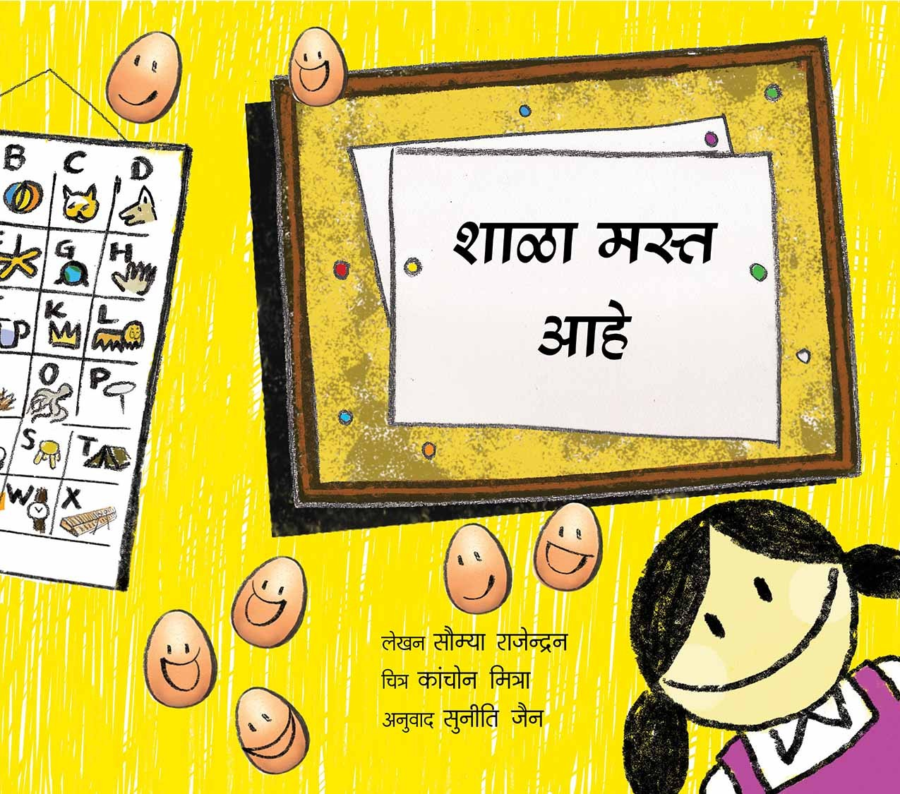 School Is Cool/School Mast Ahe (Marathi)
