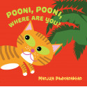 Pooni, Pooni, Where Are You? (English)
