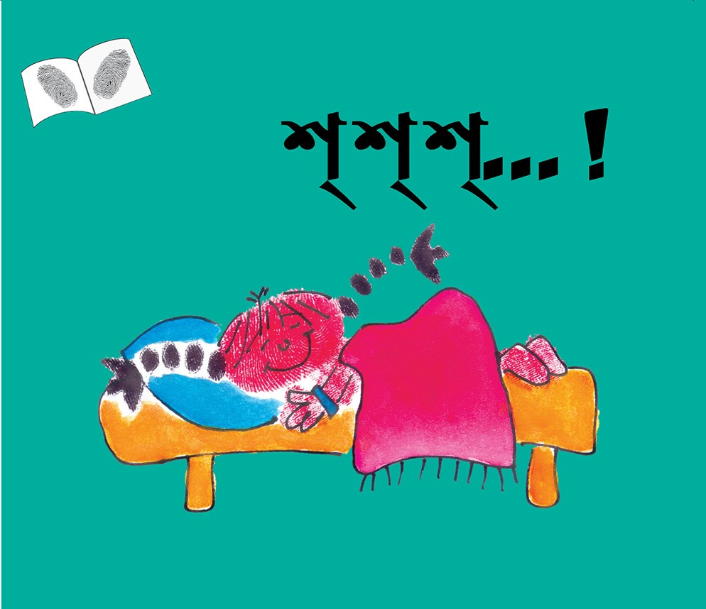 Shhh!/Shhh! (Bengali)