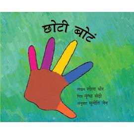Little Fingers/Choti Bote (Marathi)