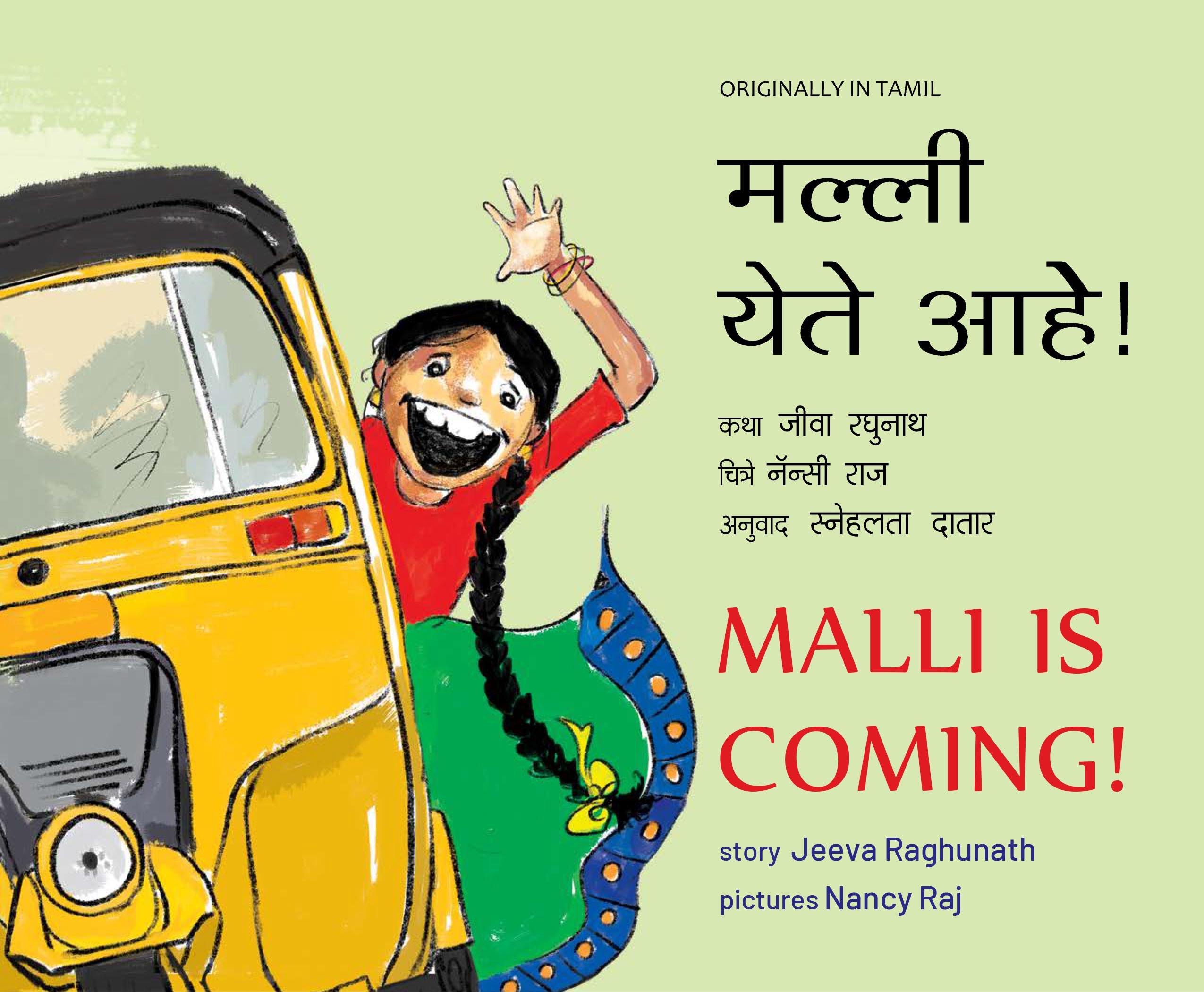 Malli is Coming! (English-Marathi)