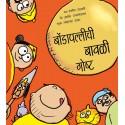 A Silly Story Of Bondapalli/Bondapallichi Bawali Gosht (Marathi)