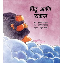 Pintoo And The Giant/Pintoo Aani Rakshas (Marathi)