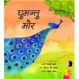 The Runaway Peacock/Ghumantu Mor (Hindi)