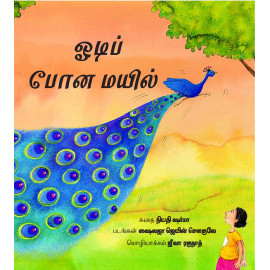 The Runaway Peacock/Odip-Pona Mayil (Tamil)