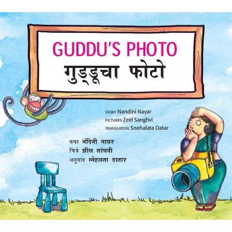 Guddu's Photo/Gudducha Photo (English-Marathi)