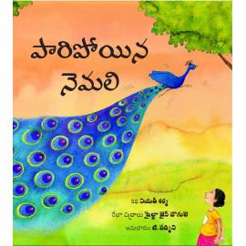 The Runaway Peacock/Paaripoyina Nemali (Telugu)