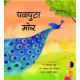 The Runaway Peacock/Palputaa Mor (Marathi)