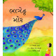 The Runaway Peacock/Bhagedu Mor (Gujarati)