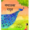 The Runaway Peacock/Polatka Moyur (Bengali)