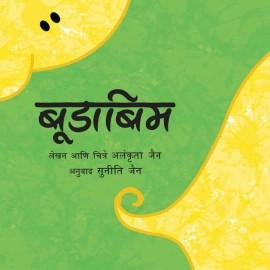 Boodabim (Marathi)