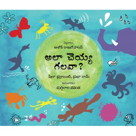 Can You?/Alaa Cheyya Galavaa? (Telugu)