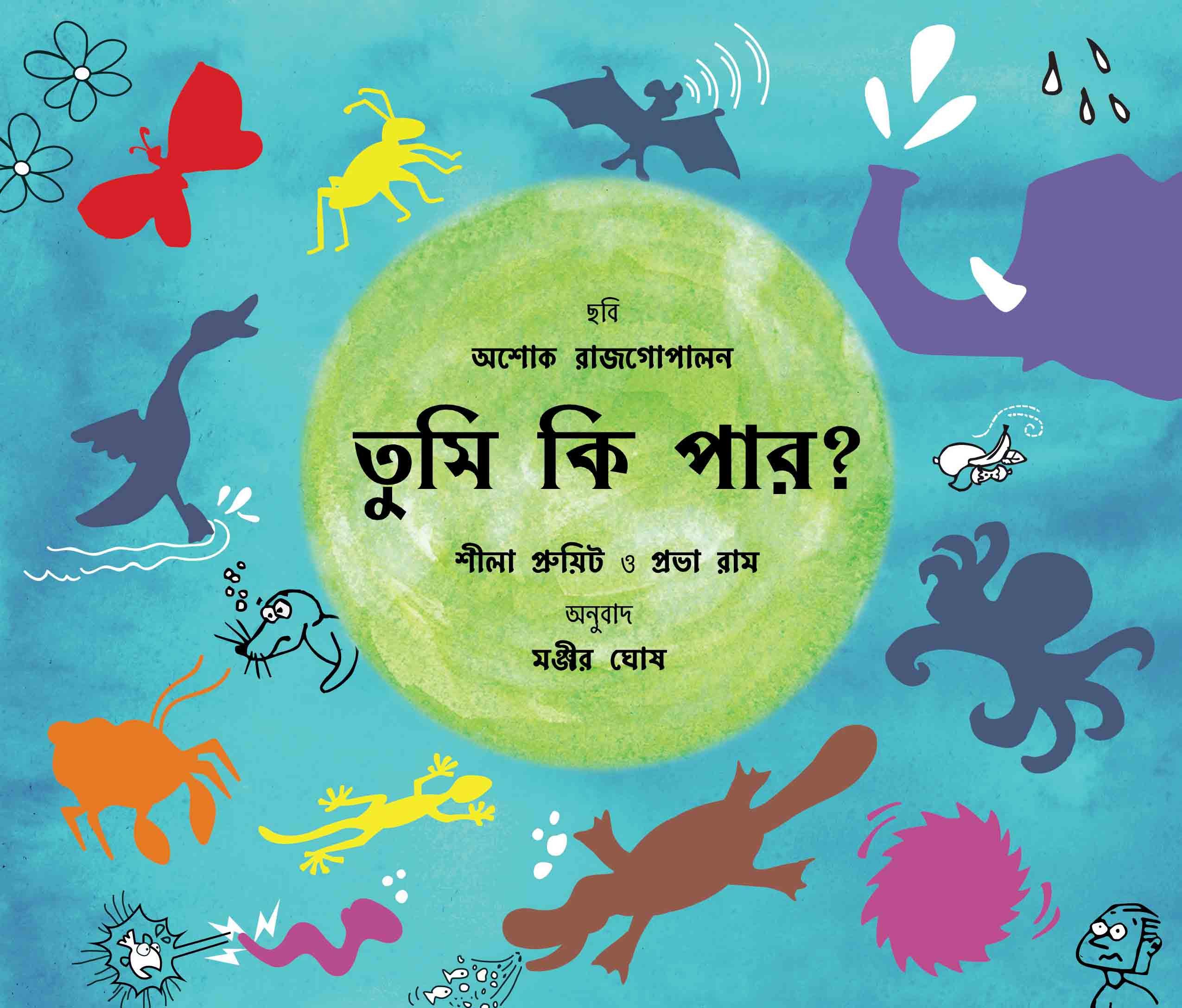 Can You?/Tumi Ki Paro?(Bengali)