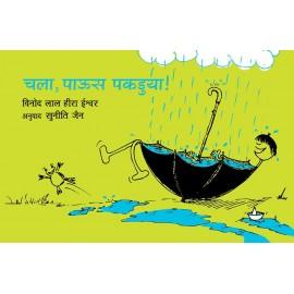 Let's Catch The Rain/Chala, Paoos Pakduya! (Marathi)