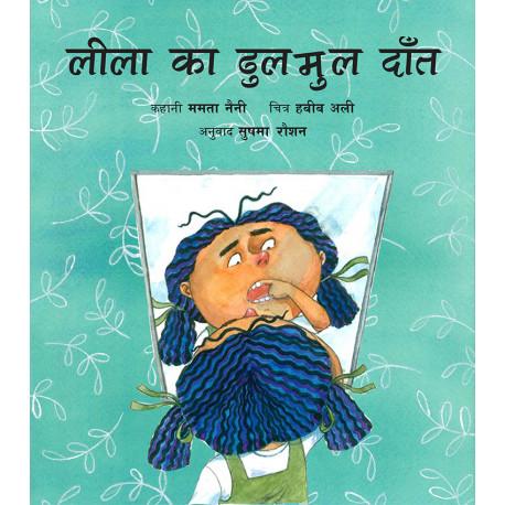 Lila's Loose Tooth/Lila Ka Dhulmul Daanth (Hindi)